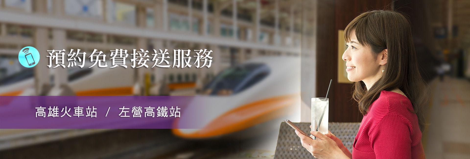 台灣各大機場、福斯 賓士九人座 專車到府接送