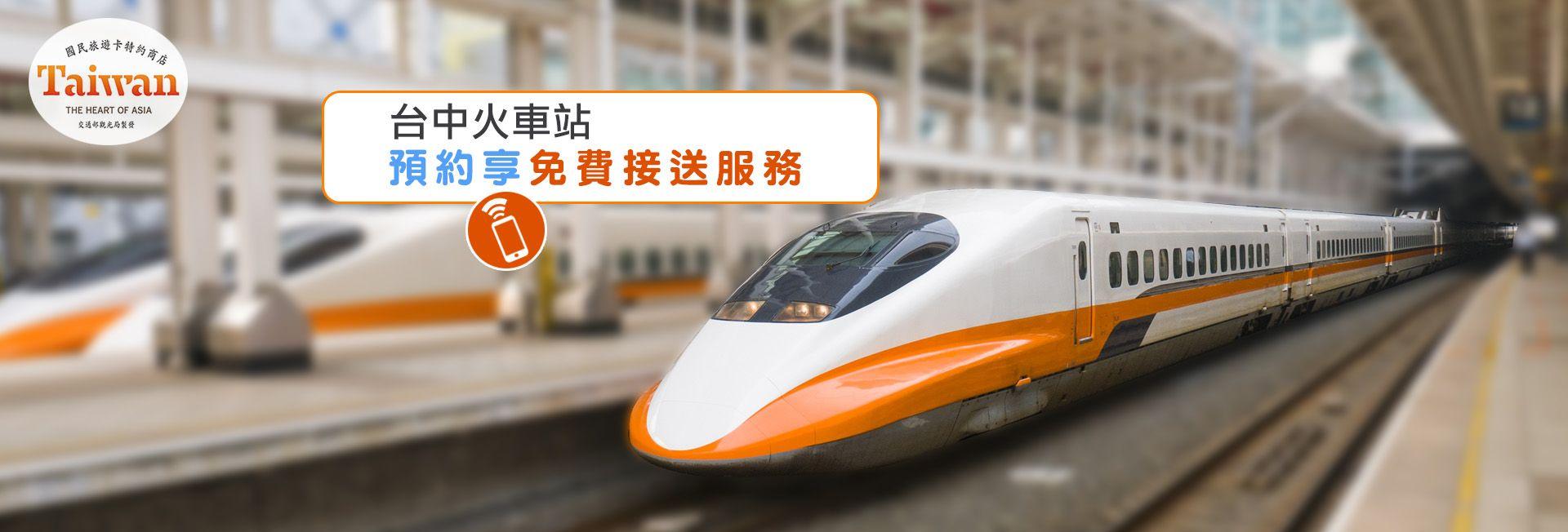 台中高鐵站及朝馬轉運站預約享免費接送服務